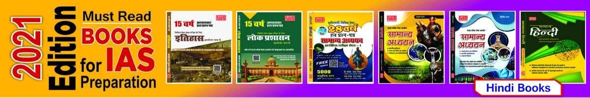 Chronicle Hindi Books