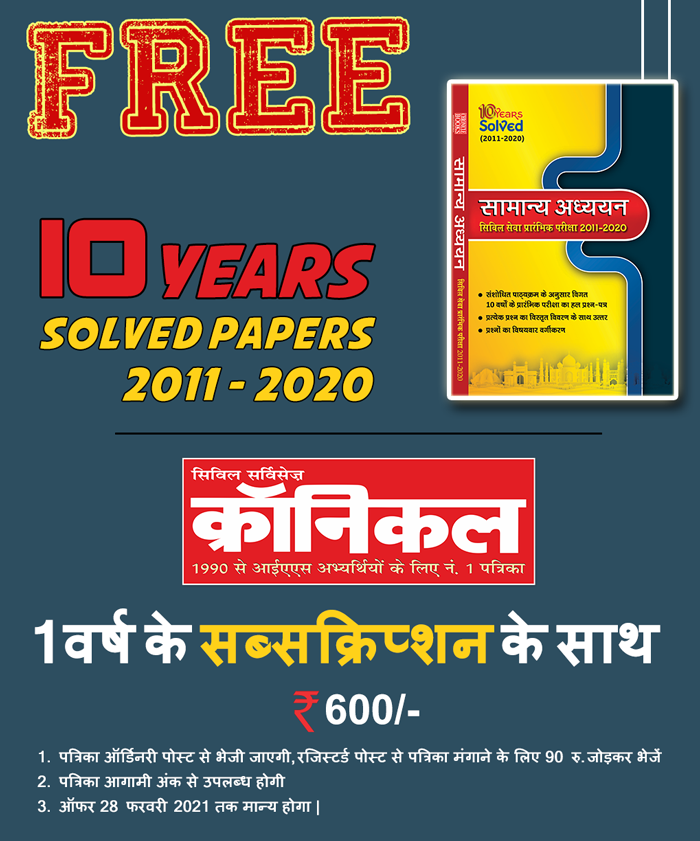 Civil Services Chronicle Online Special With 10 Years IAS Prelims Solve Paper In Hindi