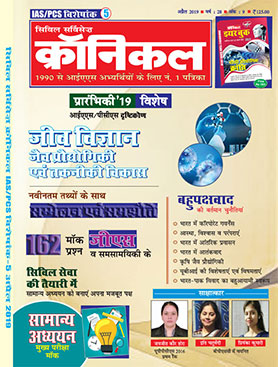 CSC Magazine (Hindi) April 2019