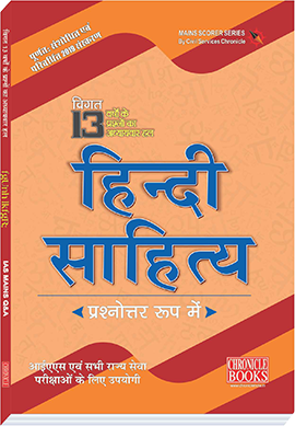 Buy Best Books for UPSC IAS Exam, IAS Preparation Books