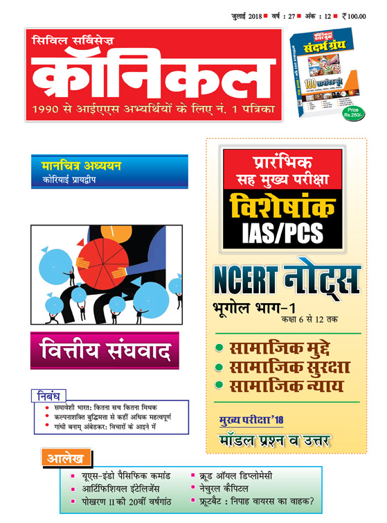 CSC Magazine (Hindi) July 2018