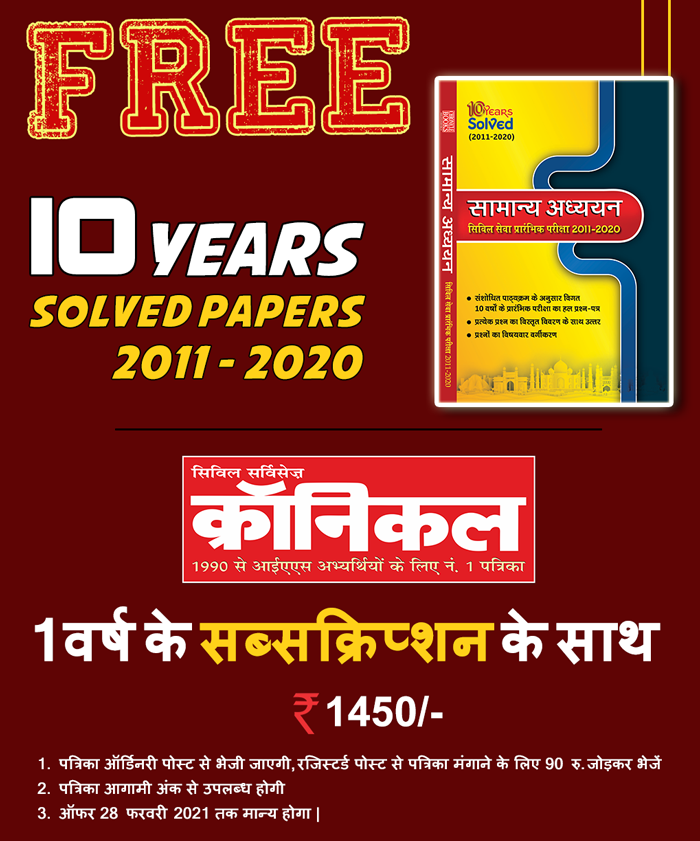 Free 10 Years GS Prelims Solved Paper With Civil Services Chronicle Subscription In Hindi