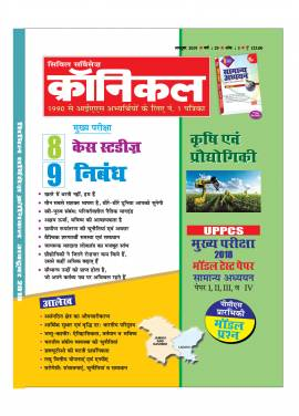 CSC Magazine (Hindi)  October 2019