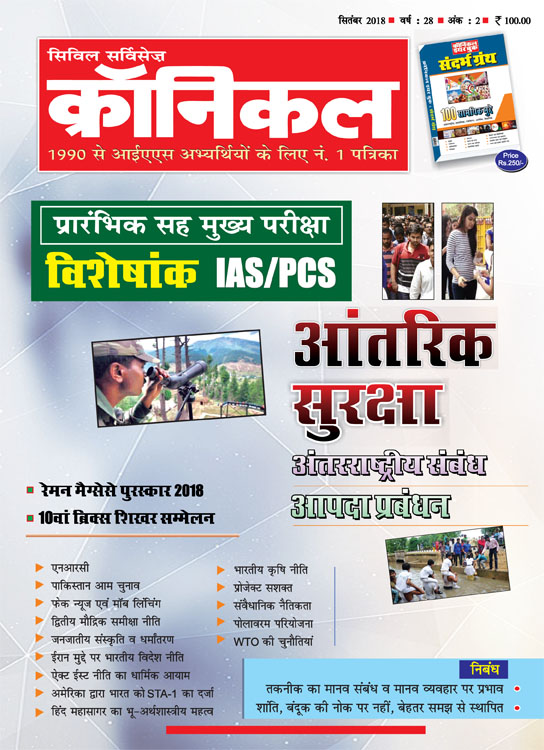 CSC Magazine (Hindi) September  2018