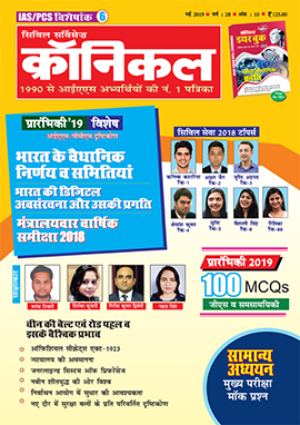 CSC Magazine (Hindi)  May 2019