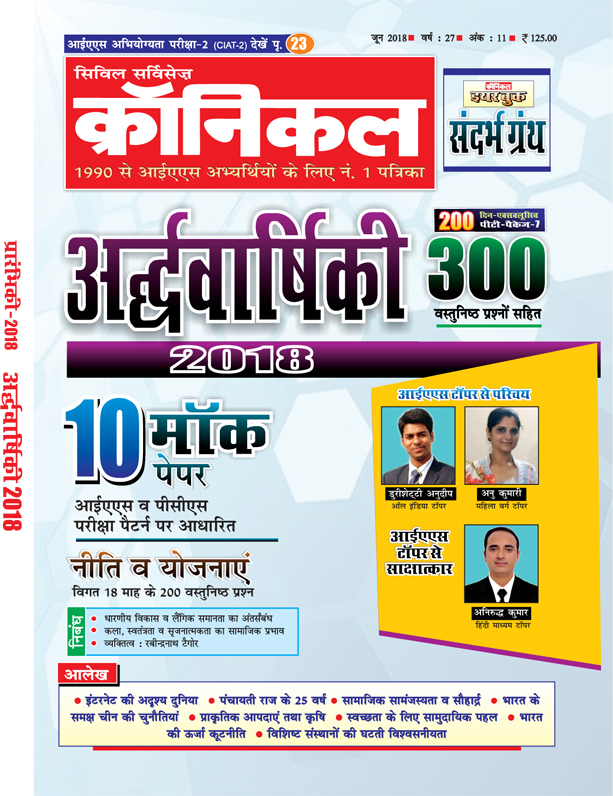 CSC Magazine ( Hindi ) June 2018
