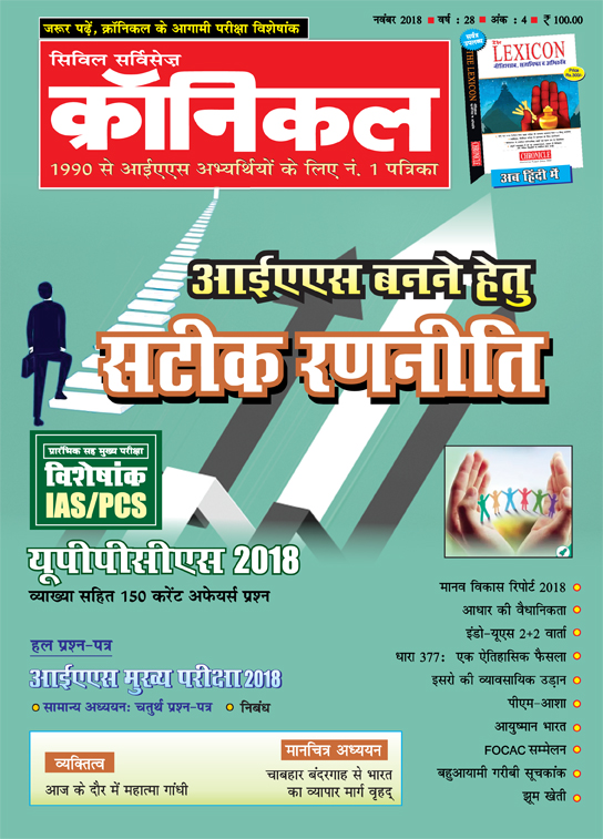 CSC Magazine (Hindi) November 2018