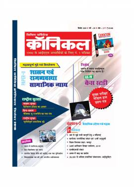 UPSC IAS Preparation Books and Magazines- Chronicle Civil