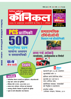 CSC Magazine (Hindi)  November 2019