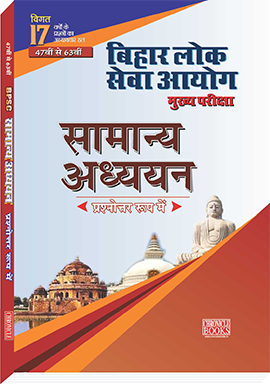 UPSC IAS Preparation Books and Magazines- Chronicle Civil Services